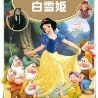 絵本「白雪姫 ディズニーゴールド絵本ベスト」の表紙