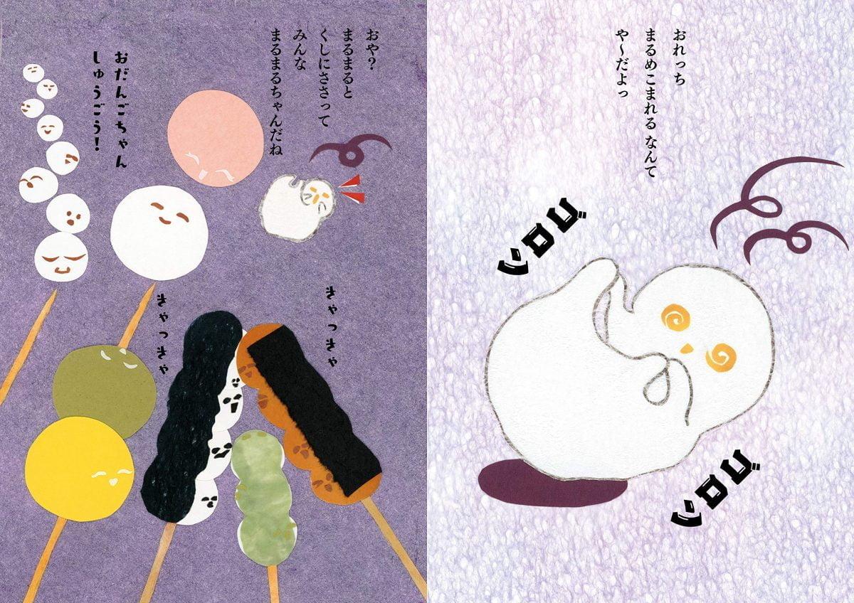 絵本「おもちぽん」の一コマ3
