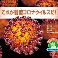 絵本「おしえて!ジャンボくん 新型コロナウイルス1 これが新型コロナウイルスだ!」の表紙
