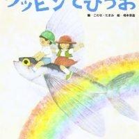 絵本「ツッピンとびうお」の表紙