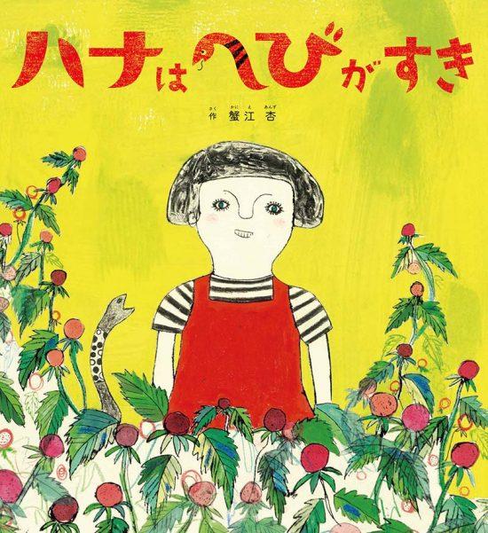 絵本「ハナはへびがすき」の表紙