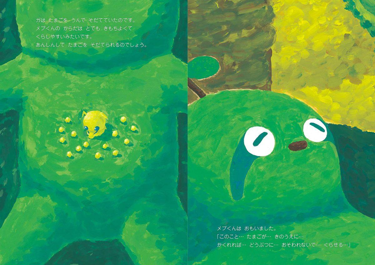 絵本「ナマケモノのメブくん」の一コマ2