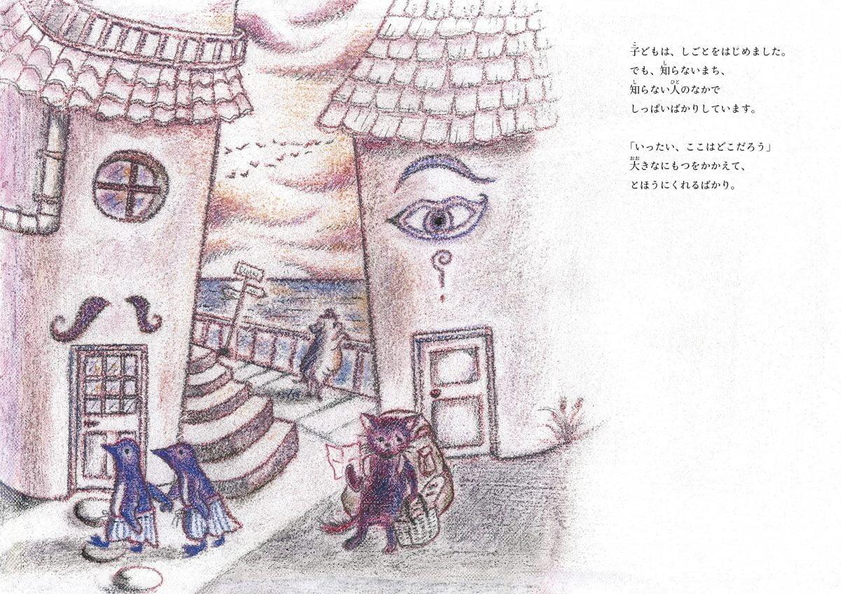 絵本「こねことコート」の一コマ4