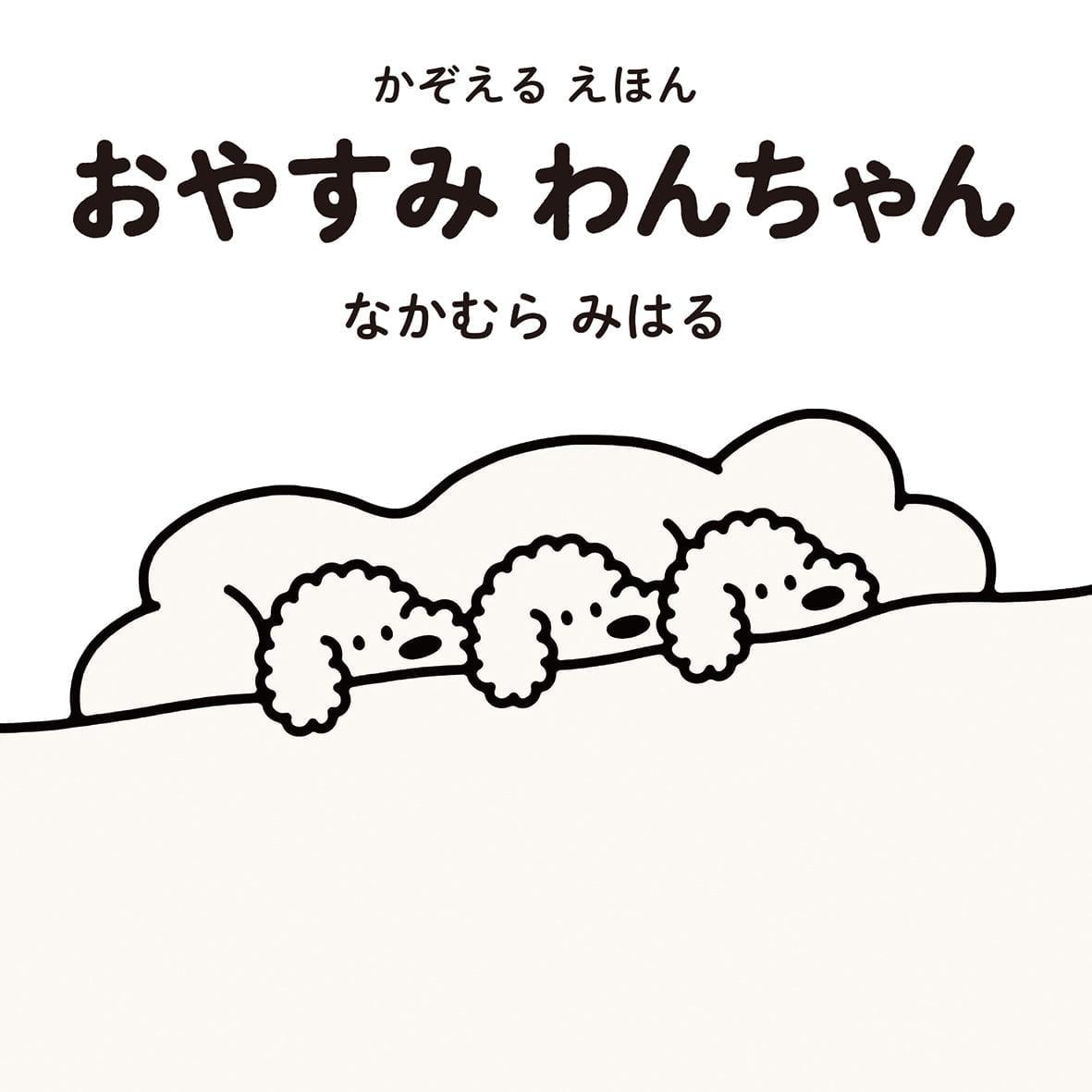 絵本「かぞえるえほん おやすみわんちゃん」の表紙