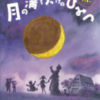 絵本「もっとたのしく 夜空の話 『月の満ち欠けのひみつ』」の表紙