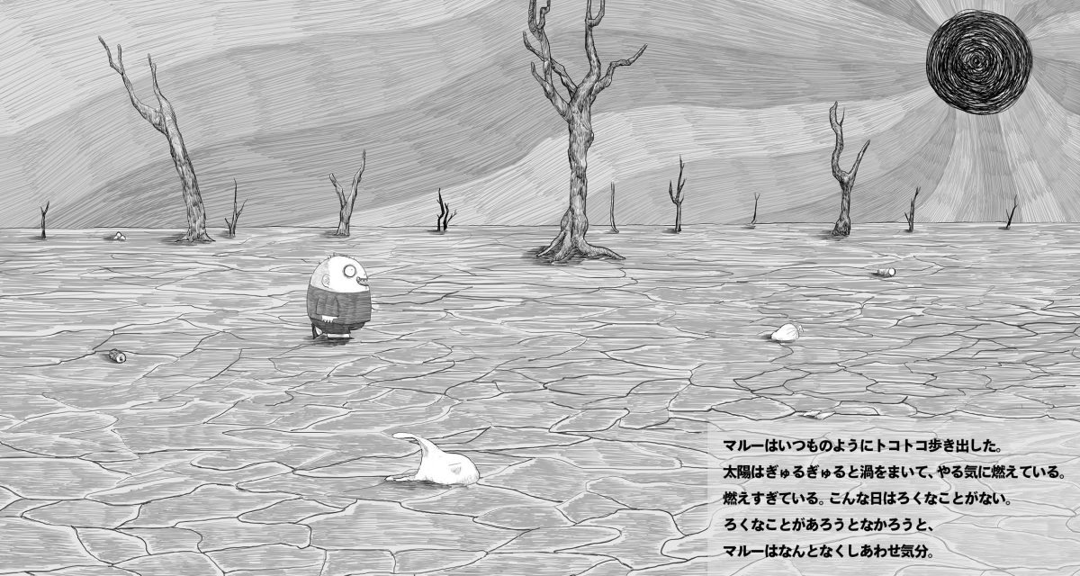 絵本「きらわれもののマルー」の一コマ2