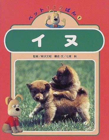 絵本「イヌ」の表紙