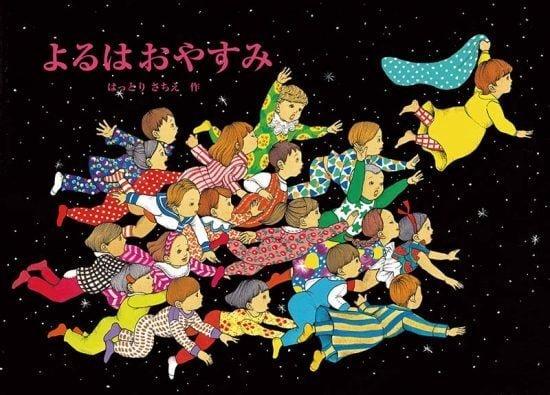 絵本「よるはおやすみ」の表紙