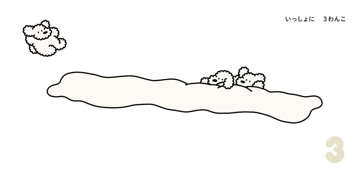 絵本「かぞえるえほん おやすみわんちゃん」の一コマ
