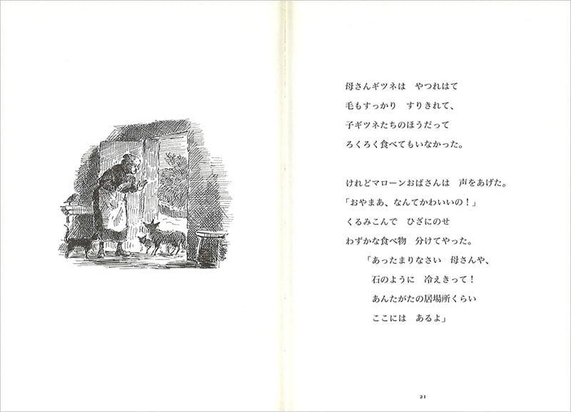 絵本「マローンおばさん」の一コマ