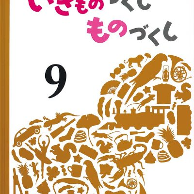 絵本「いきものづくし ものづくし 9」の表紙