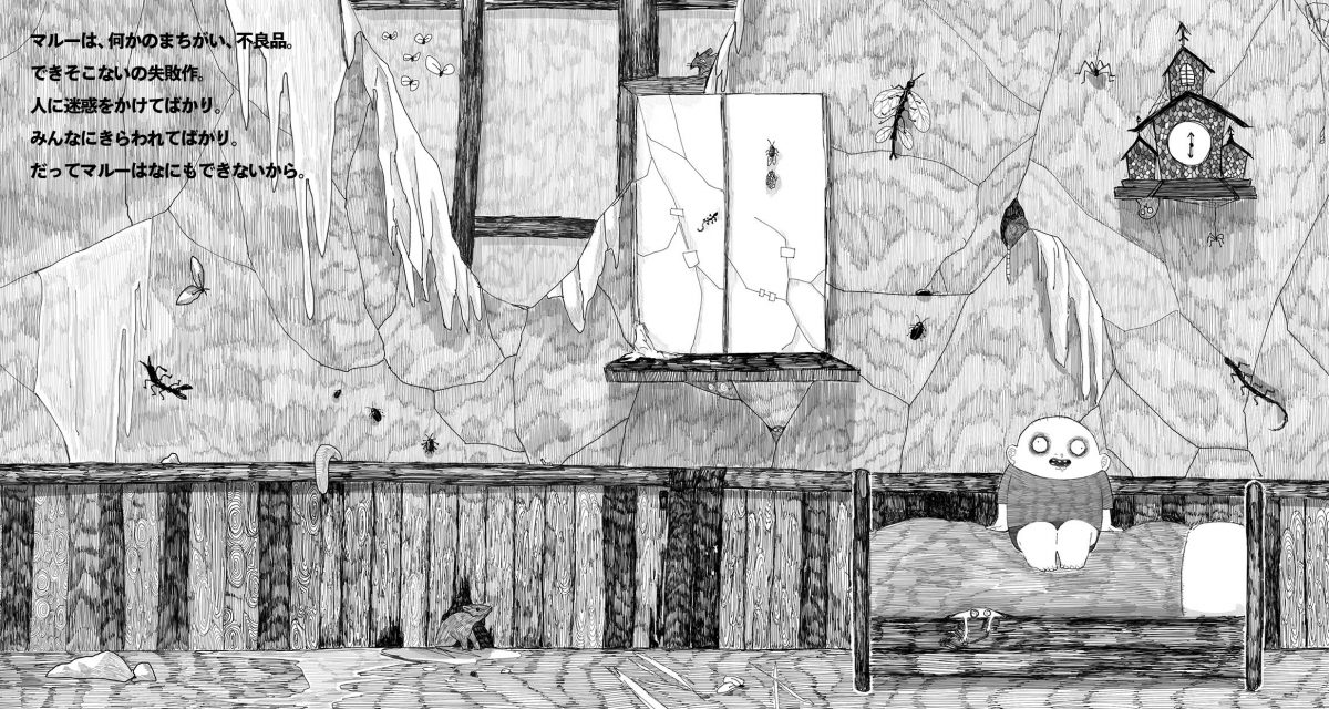 絵本「きらわれもののマルー」の一コマ