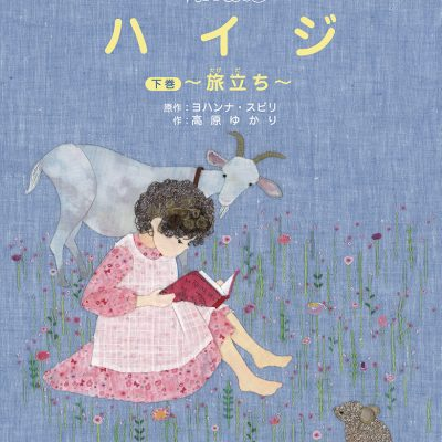 絵本「ハイジ 下巻 〜旅立ち〜」の表紙