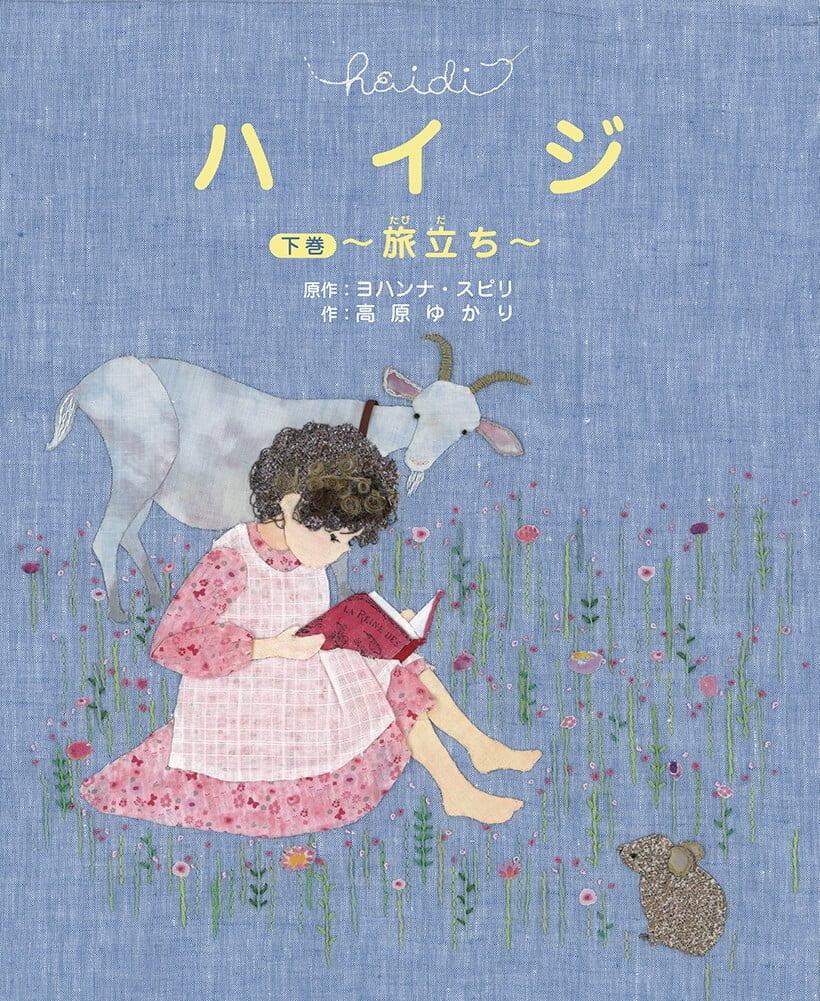 絵本「ハイジ 下巻〜旅立ち〜」の表紙