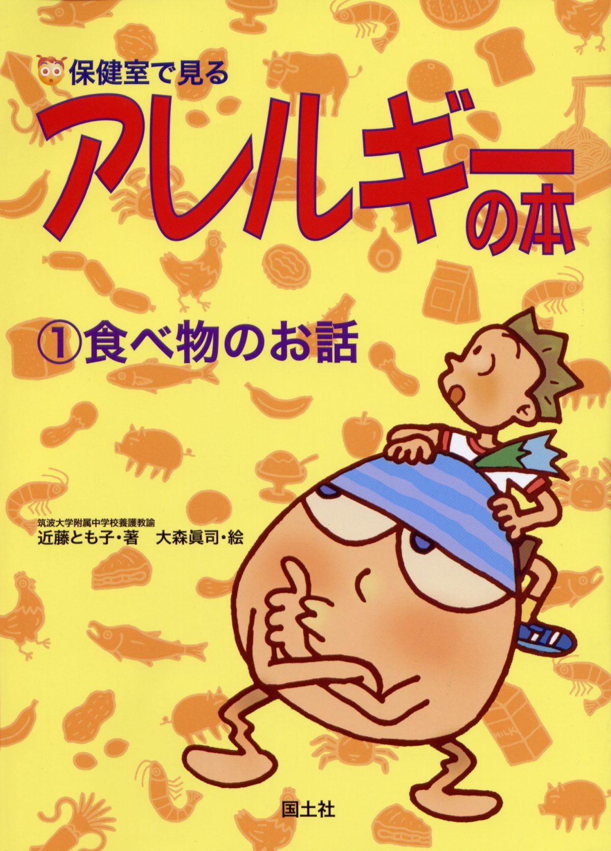 絵本「保健室で見るアレルギーの本 食べ物のお話」の表紙