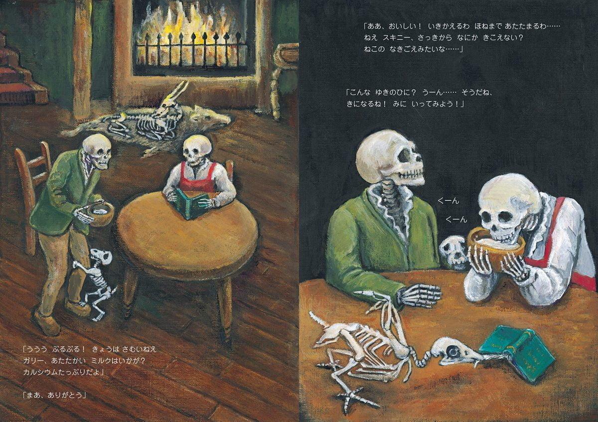 絵本「スキニーとガリーの あたらしいともだち」の一コマ