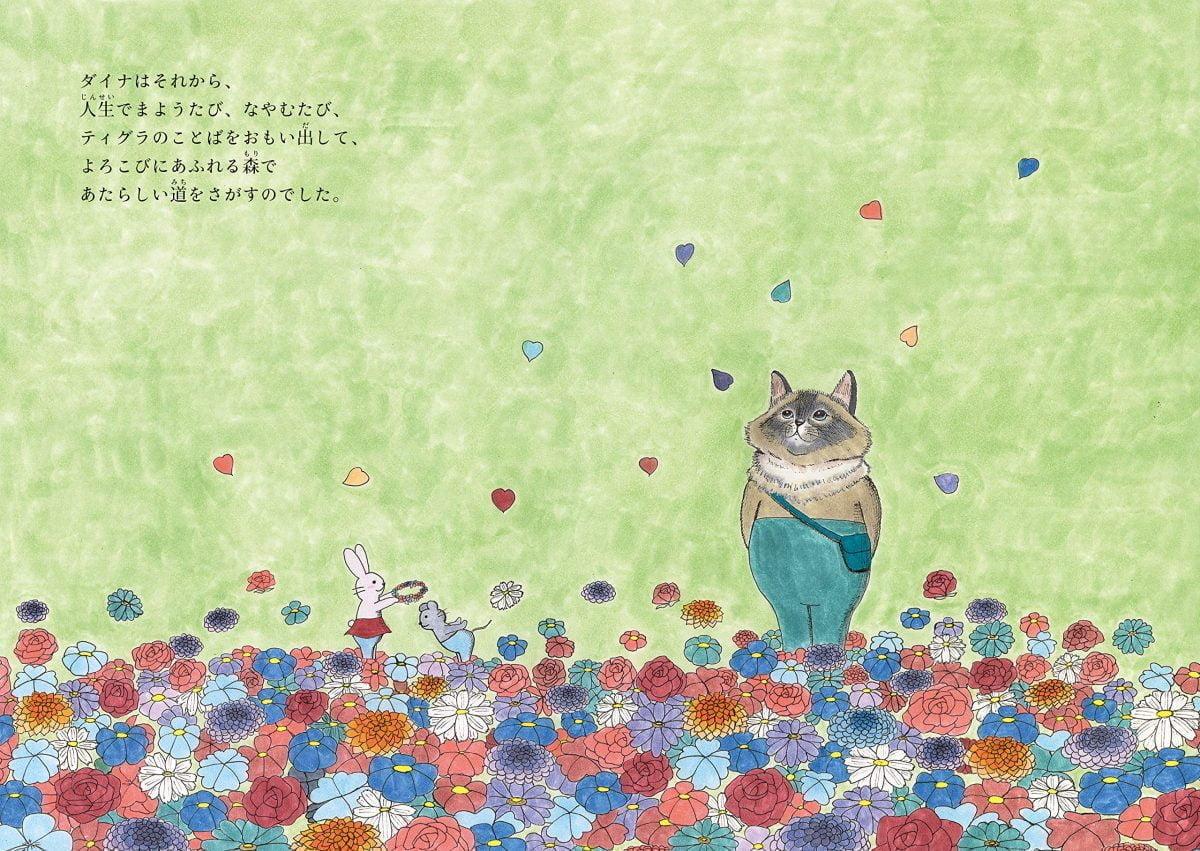 絵本「よろこびの森」の一コマ4