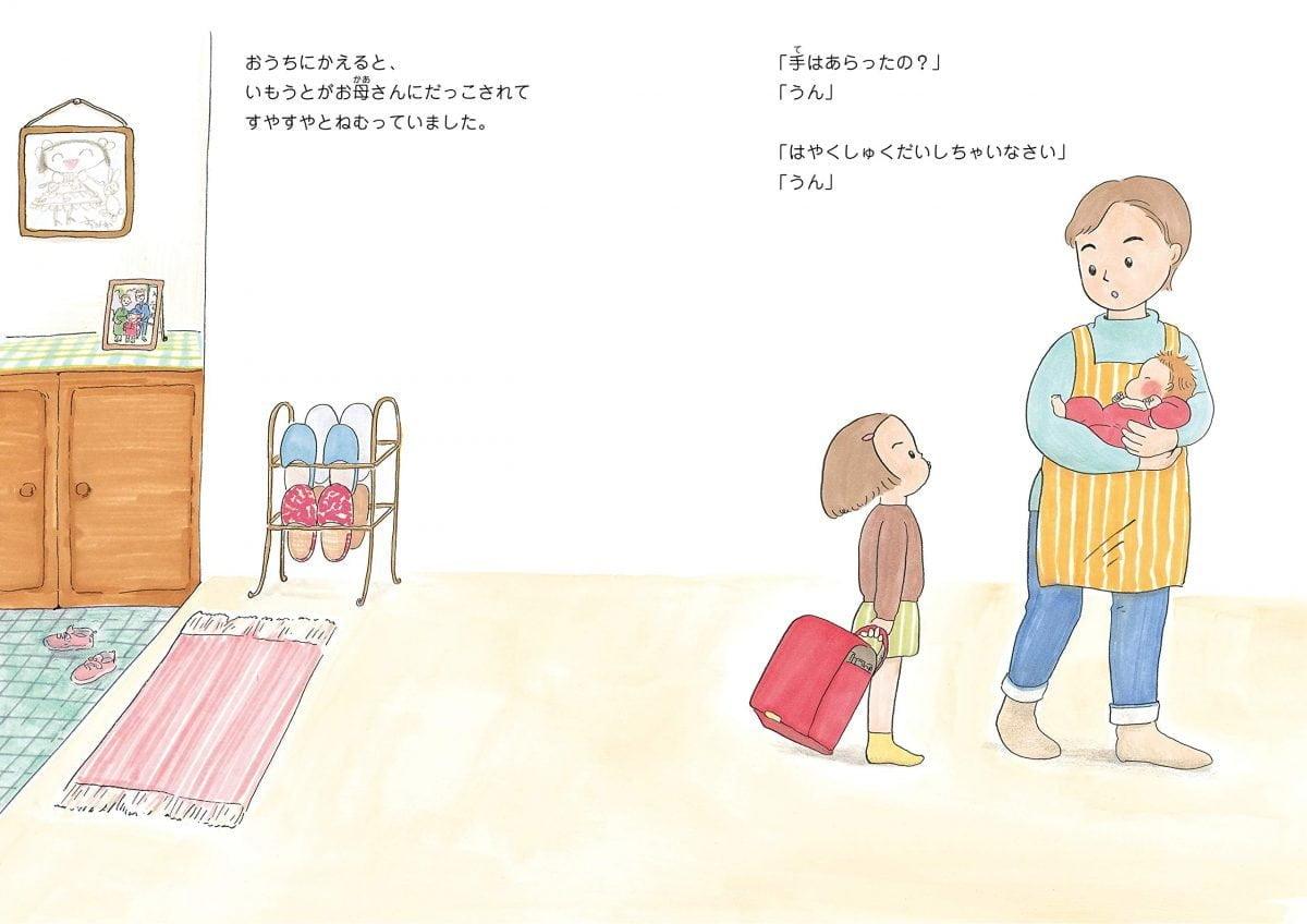 絵本「つまさきもじもじ」の一コマ5