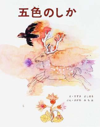 絵本「五色のしか」の表紙