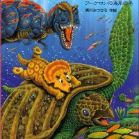 絵本「恐竜トリケラトプスと巨大ガメ」の表紙
