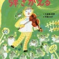 絵本「くるしま童話名作選 弾きがえる」の表紙