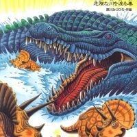 絵本「恐竜トリケラトプスと巨大ワニ」の表紙