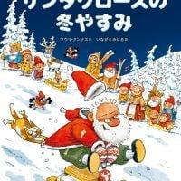 絵本「サンタクロースの冬やすみ」の表紙