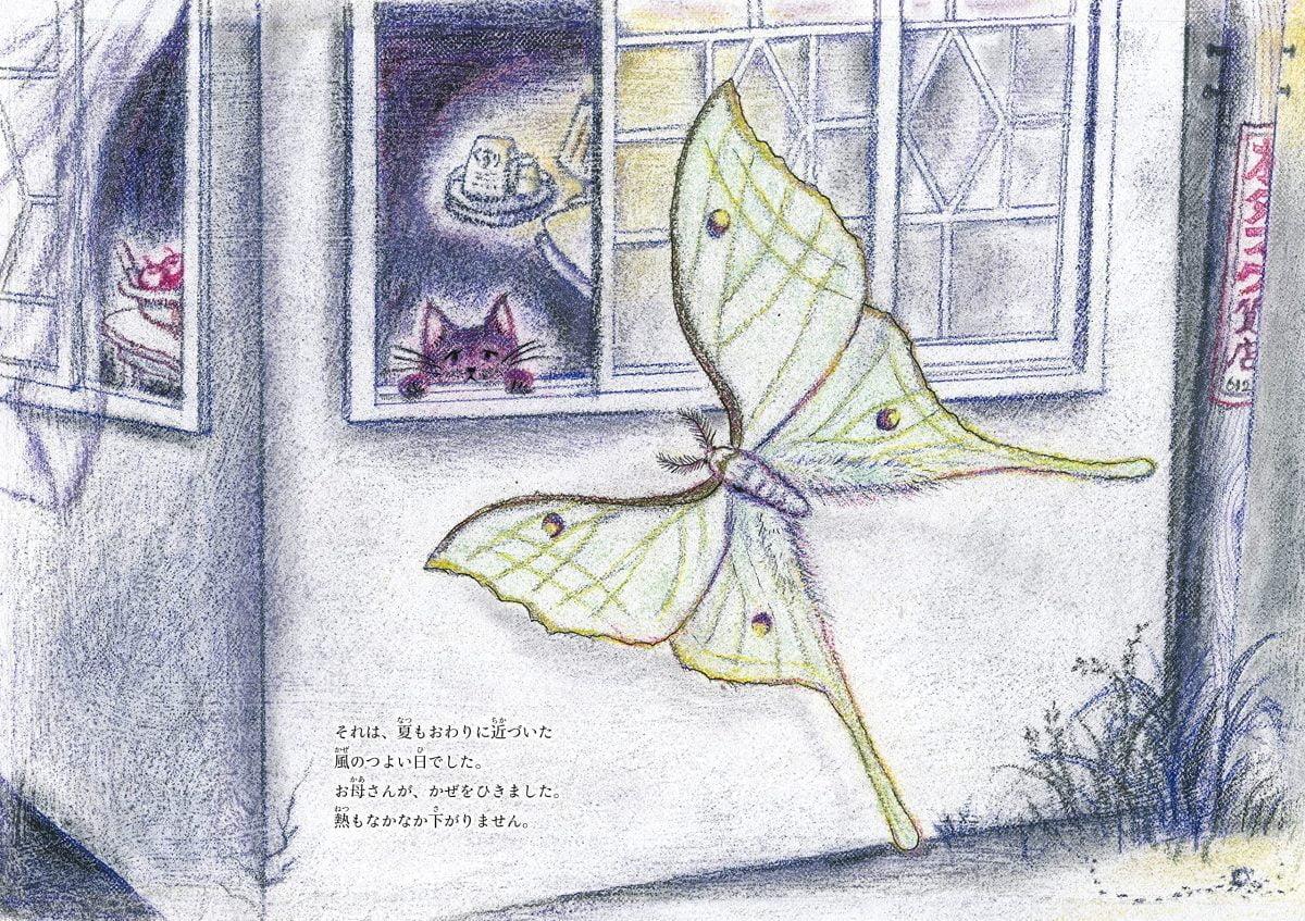 絵本「こねことコート」の一コマ3