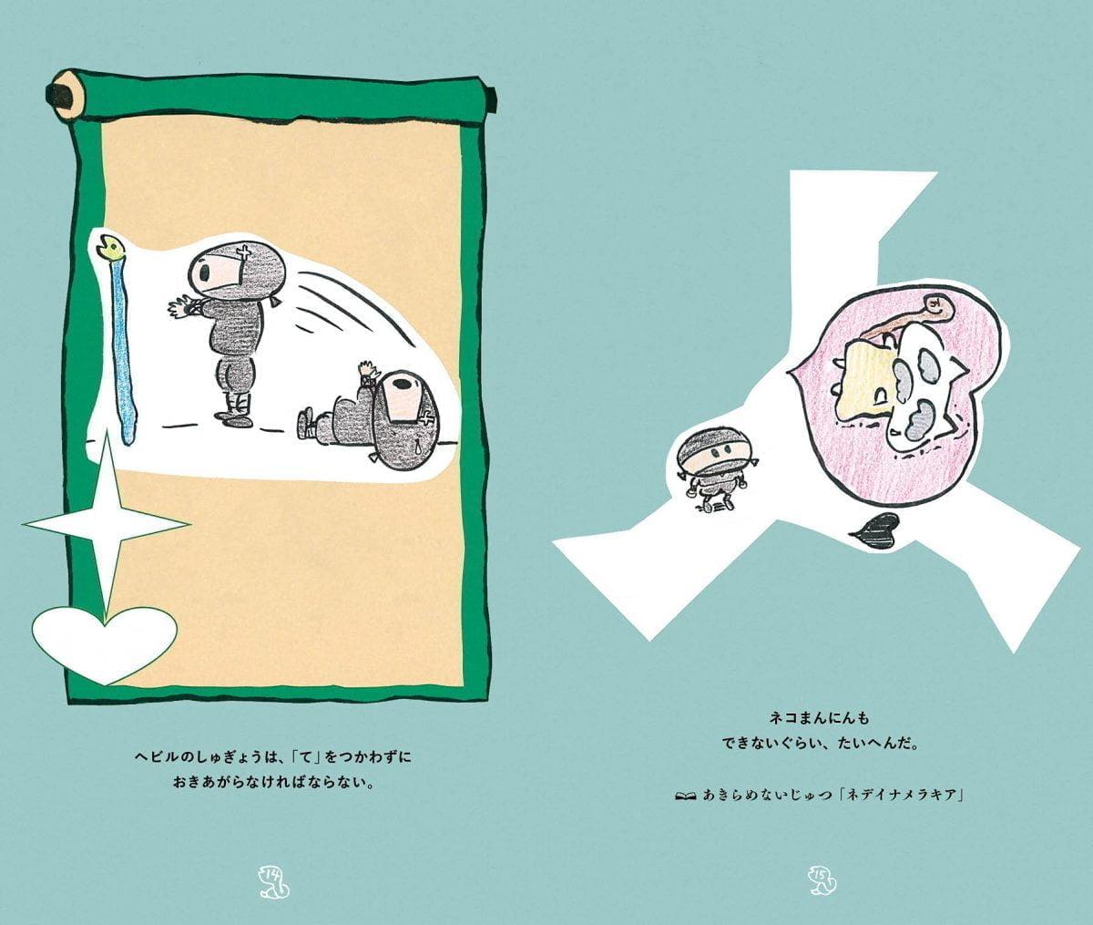 絵本「ネコまんにんとのしゅぎょう」の一コマ3