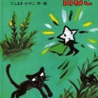 絵本「ちいさな星の子と山ねこ」の表紙