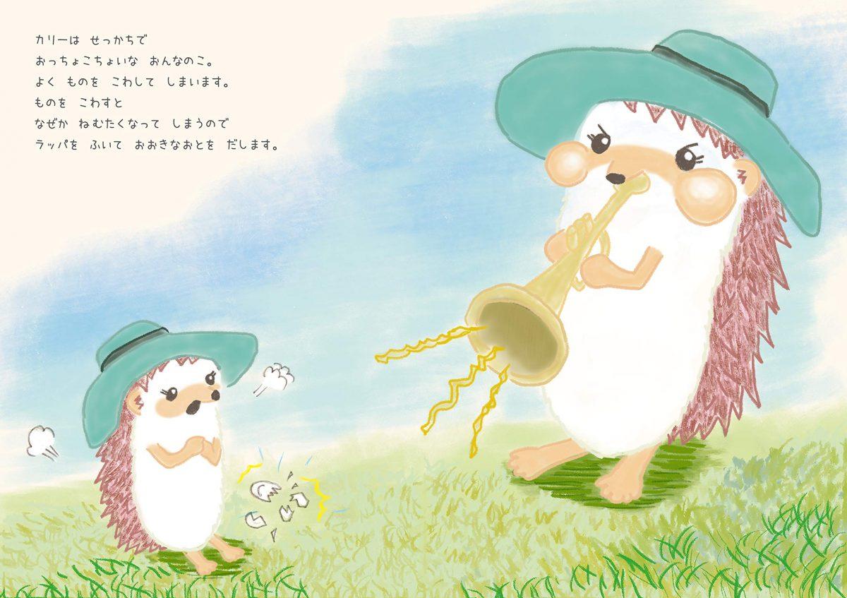 絵本「プンドンカリーのくらべっこ」の一コマ3
