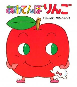 絵本「あわてんぼ りんご」の表紙