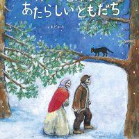 絵本「スキニーとガリーの あたらしいともだち」の表紙