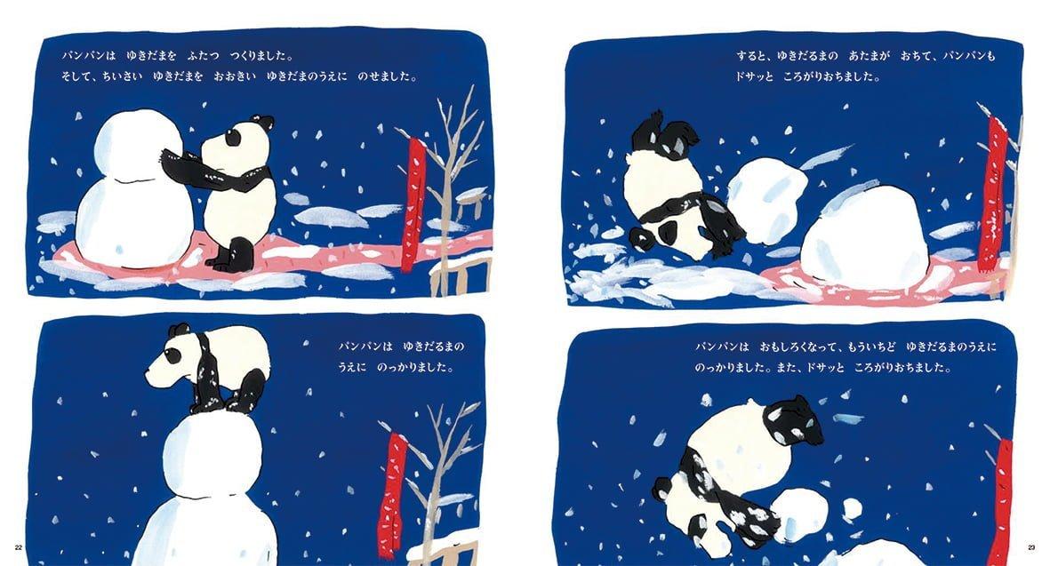 絵本「うちにパンダがいるよ」の一コマ2