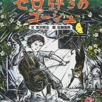 絵本「版画絵本 宮沢賢治 『セロ弾きのゴーシュ』」の表紙
