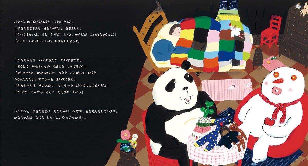 絵本「うちにパンダがいるよ」の一コマ