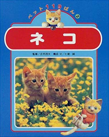 絵本「ネコ」の表紙