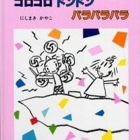 絵本「ゴロゴロ ドンドン パラパラパラ」の表紙