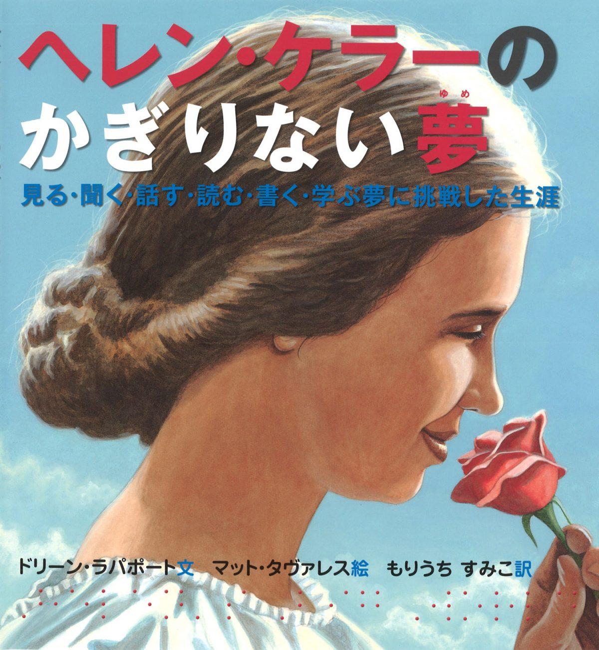 絵本「ヘレン・ケラーのかぎりない夢 見る・聞く・話す・読む・書く・学ぶ夢に挑戦した生涯」の表紙