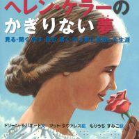 絵本「ヘレン・ケラーのかぎりない夢」の表紙
