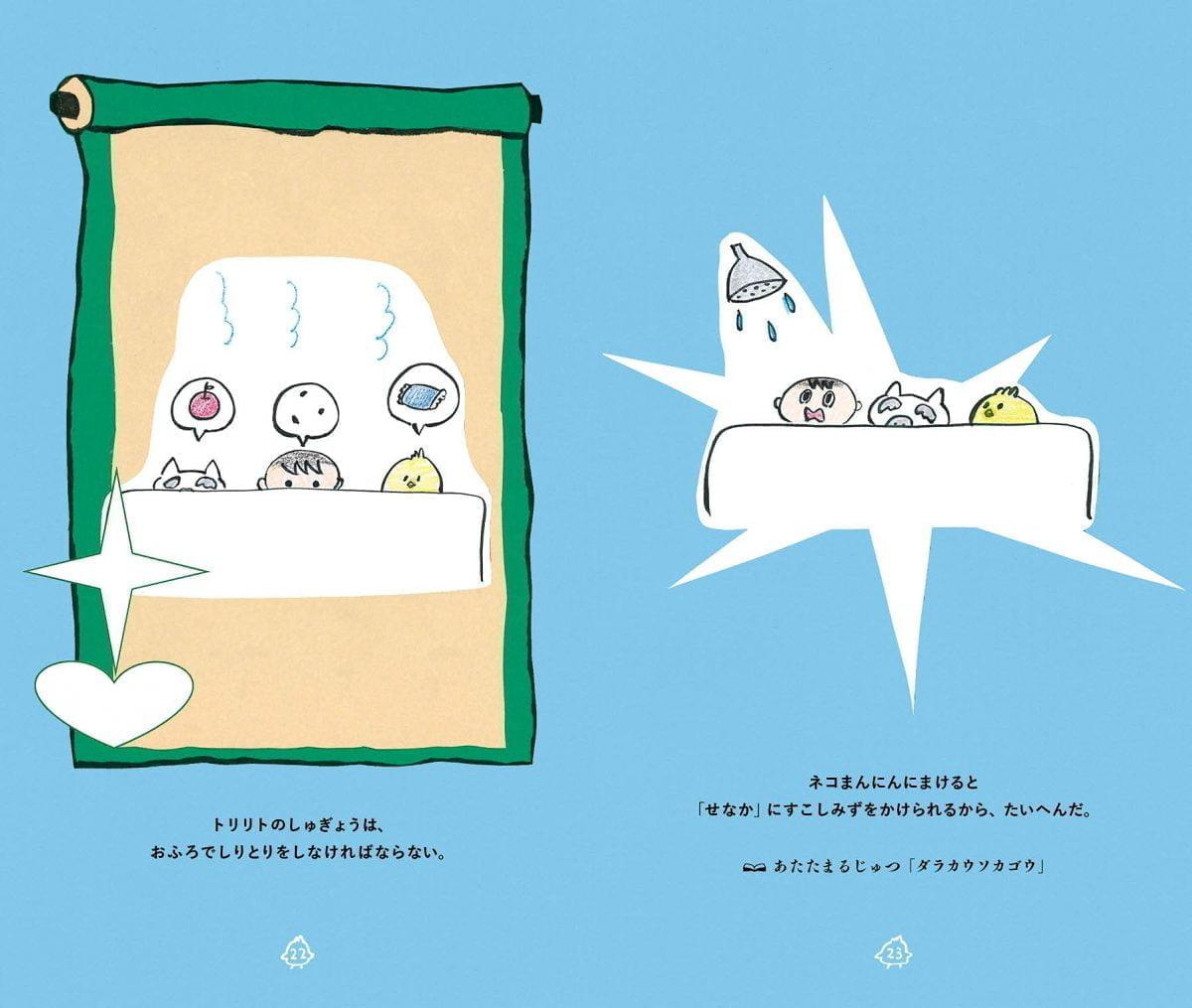 絵本「ネコまんにんとのしゅぎょう」の一コマ5