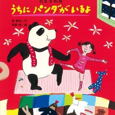 絵本「うちにパンダがいるよ」の表紙