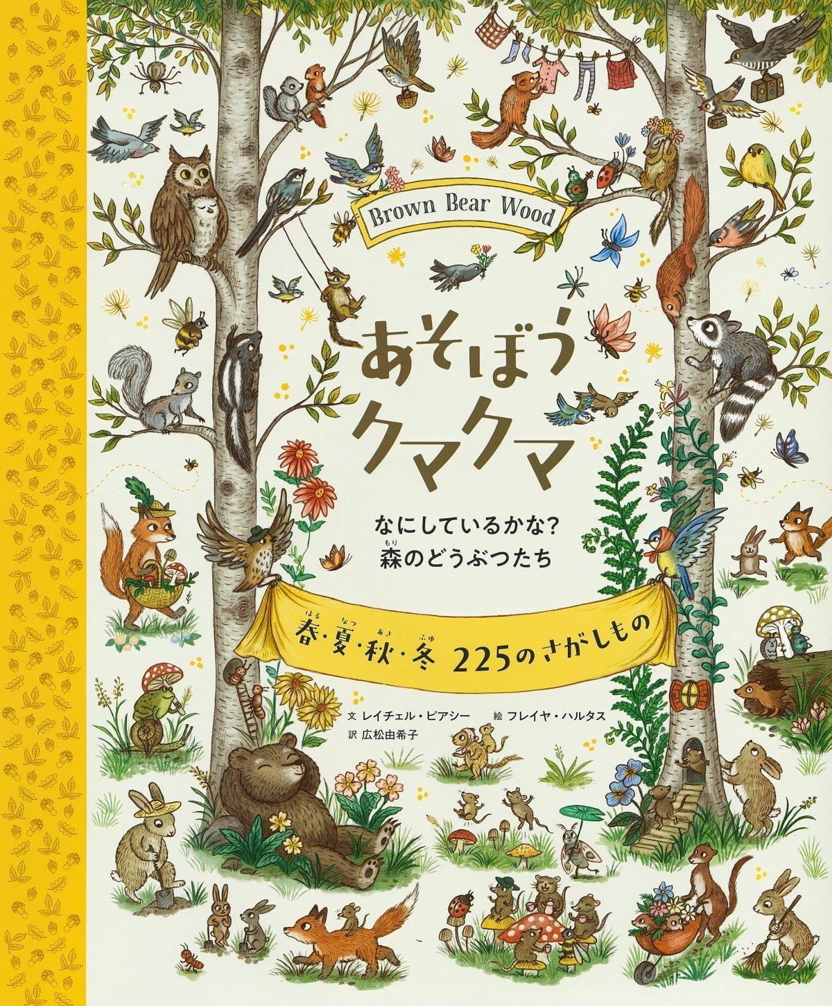 絵本「あそぼうクマクマ なにしているかな? 森のどうぶつたち」の表紙