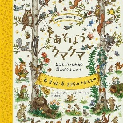 絵本「あそぼうクマクマ」の表紙
