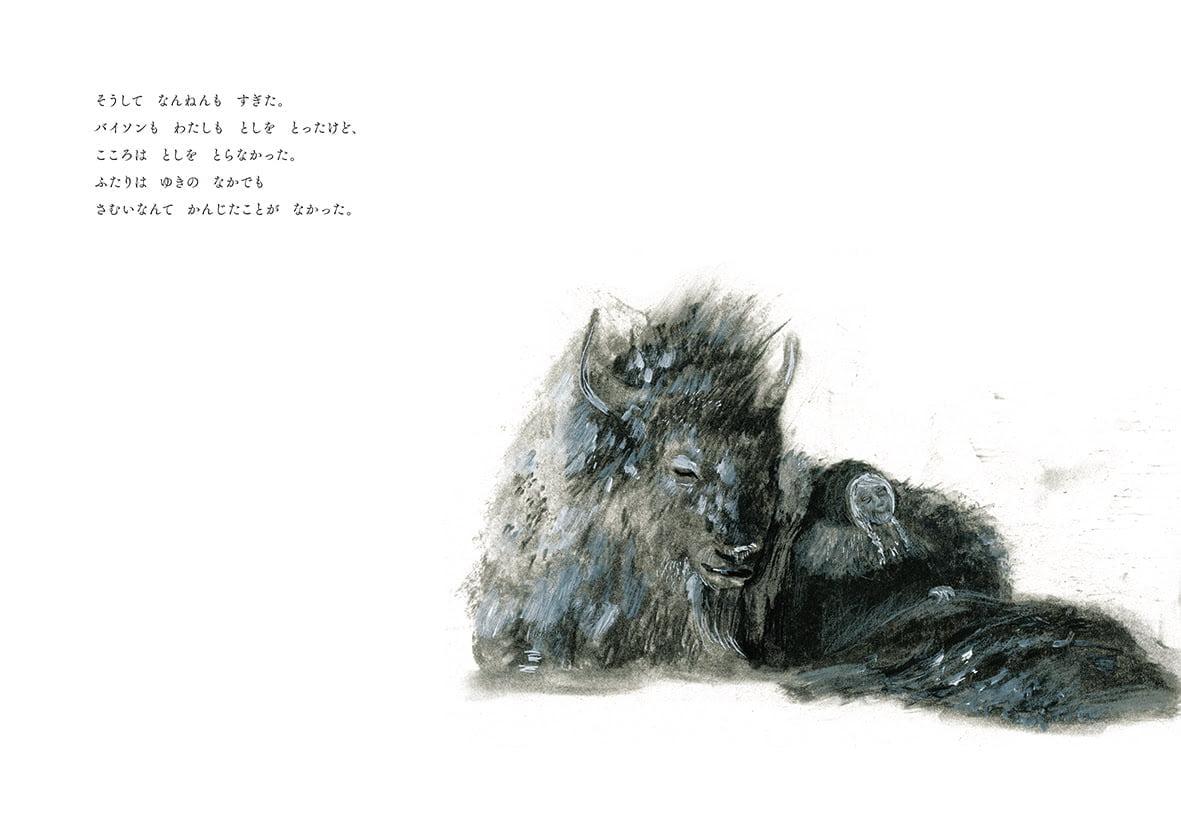 絵本「わたしのバイソン」の一コマ2
