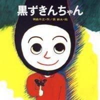 絵本「黒ずきんちゃん」の表紙