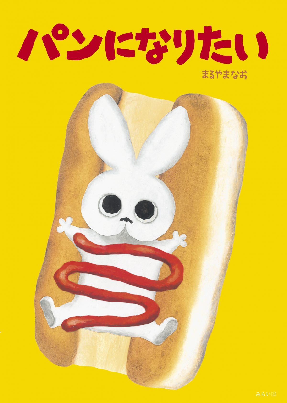 絵本「パンになりたい」の表紙