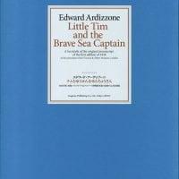 絵本「Little Tim and the Brave Sea Captain」の表紙