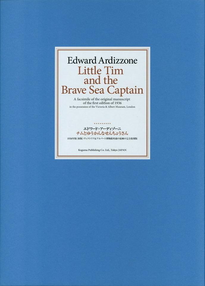 絵本「Little Tim and the Brave Sea Captain チムとゆうかんなせんちょうさん」の表紙