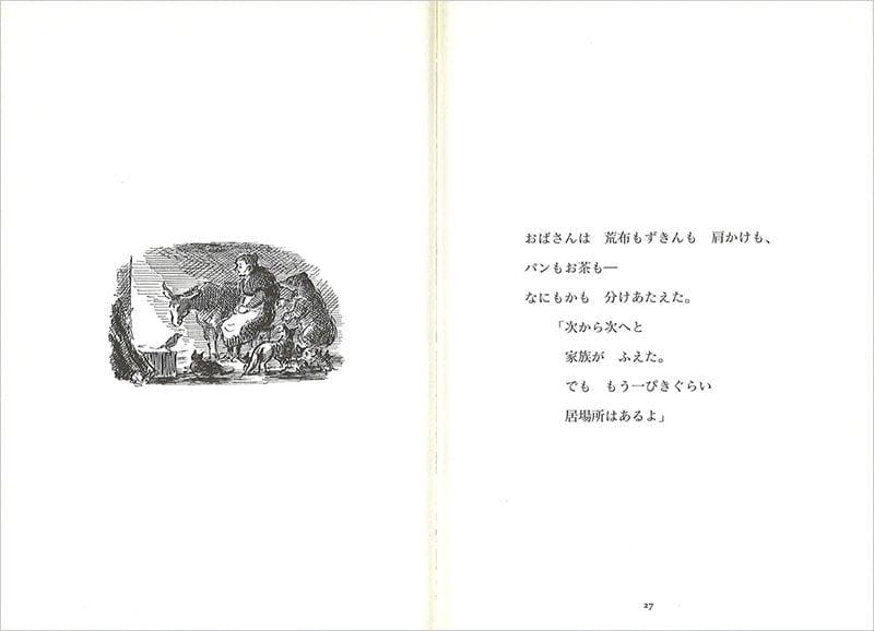 絵本「マローンおばさん」の一コマ2